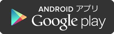 Andoroidアプリ